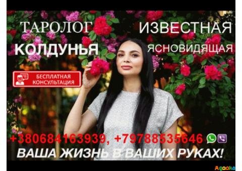 Обряды на укрепление Здоровья +79788535646