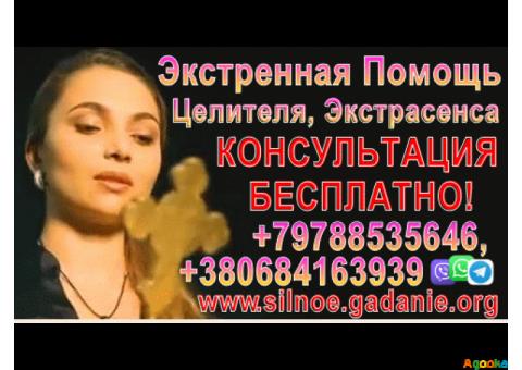 Самый Востребованый Экстрасенс +79788535646