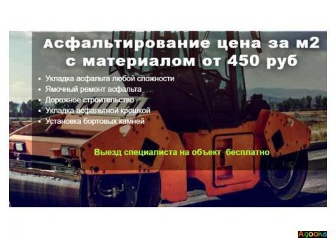 Асфальтирование в Москве и Московской области