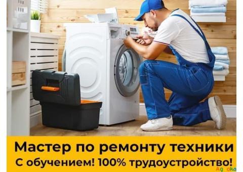 Мастер по ремонту бытовой техники,с обучением,Калининград