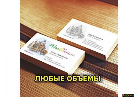 Визитки, Листовки, Печать визиток и листовок